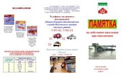 Памятка по наводнениям (буклет)1_Страница_2